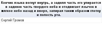 mail_84921274_Koncik-azyka-vognut-vnutr-a-zadnaa-cast-ego-upiraetsa-v-zadnueue-cast-tverdogo-neba-i-otodvigaet-azycok-v-magkoe-nebo-nazad-i-vverh-zapiraa-takim-obrazom-glotku-i-polost-rta. (400x209, 9Kb)