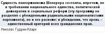 mail_86440970_Susnost-pangermanizma-Sonerera-sostoala-vprocem-ne-v-trebovanii-nacionalnogo-edinstva-politiceskoj-demokratii-i-socialnyh-reform-etu-programmu-on-razdelal-s-ubezdennymi-radikalnymi-naci (400x209, 14Kb)