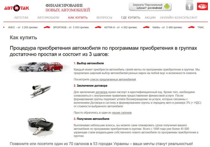 как выбрать машину домохозяйке, как выбрать машину маме с ребенком, советы по выбору первой машины молодой маме, как купить машину в Украине,  купить машину в автотак/4682845_Bezimyannii (700x490, 221Kb)