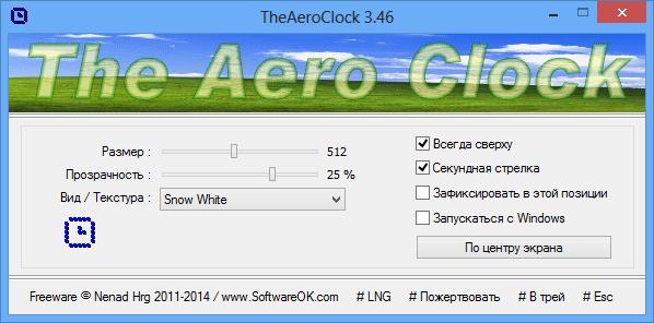 TheAeroClock.3.46 (598x296, 44Kb)