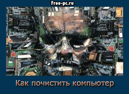 4337340_Kakpochistitkomputer (550x400, 61Kb)