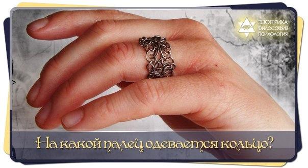 На каких пальцах носят кольца женщины и