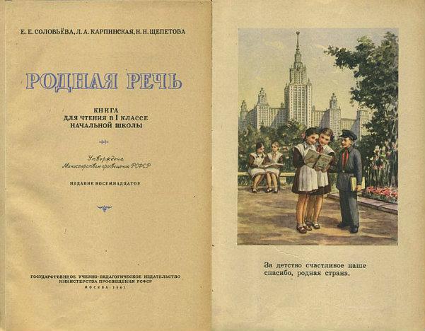 Учебник Русского Языка Ссср 1979