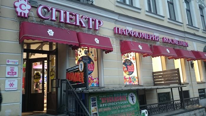 Спектр косметика магазин