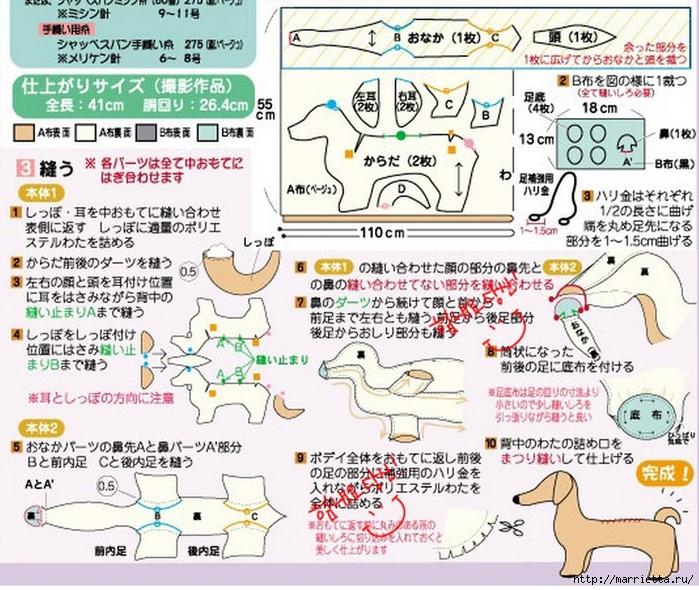 выкройки собачек (6) (700x590, 378Kb)