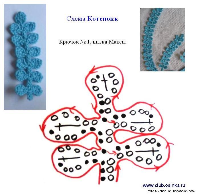 схемы листиков крючком (7) (691x682, 174Kb)