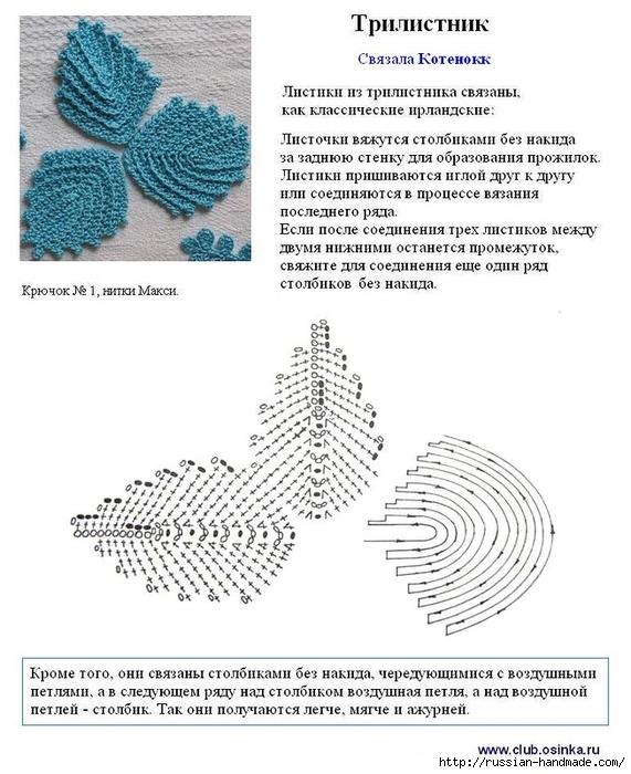 схемы листиков крючком (11) (571x700, 248Kb)