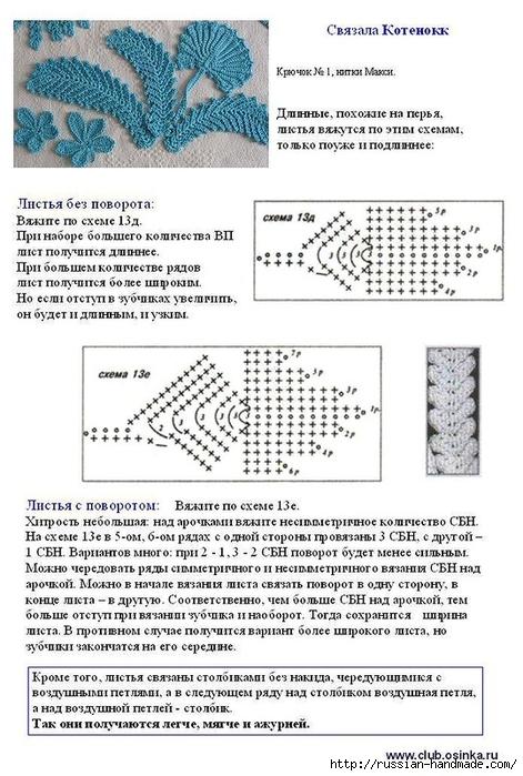 схемы листиков крючком (13) (471x700, 256Kb)