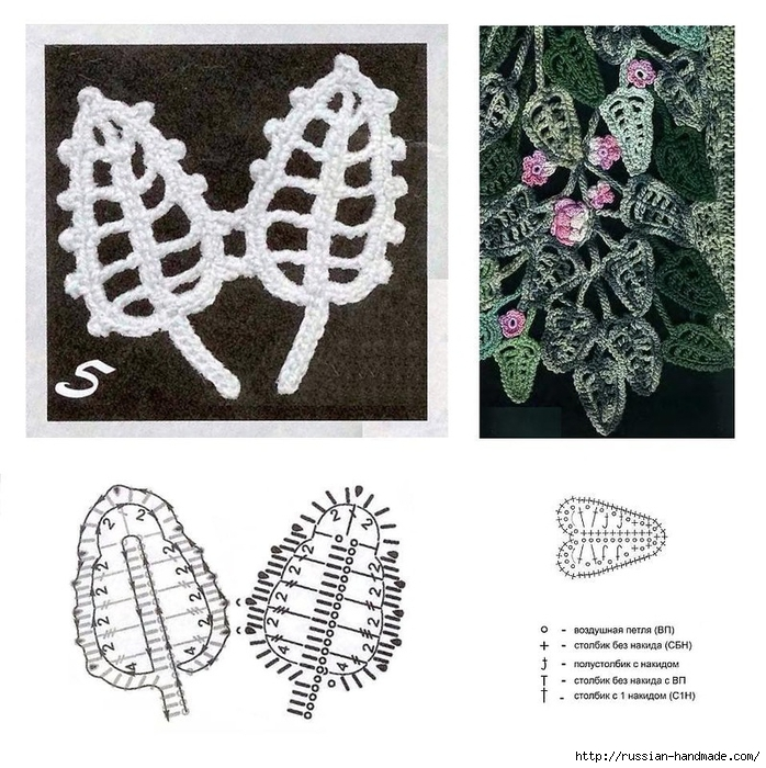 схемы листиков крючком (15) (698x700, 340Kb)
