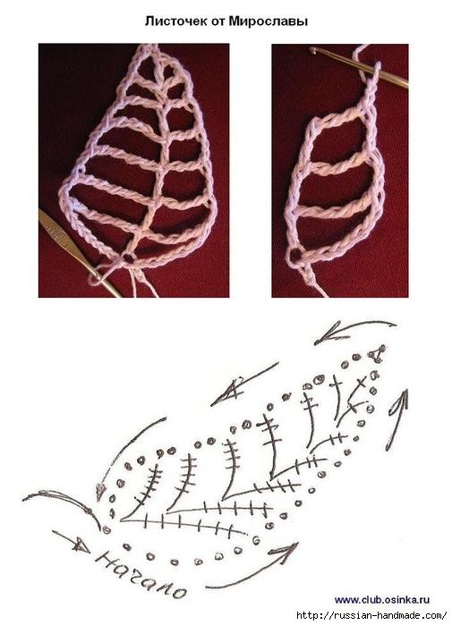 схемы листиков крючком (17) (505x700, 186Kb)