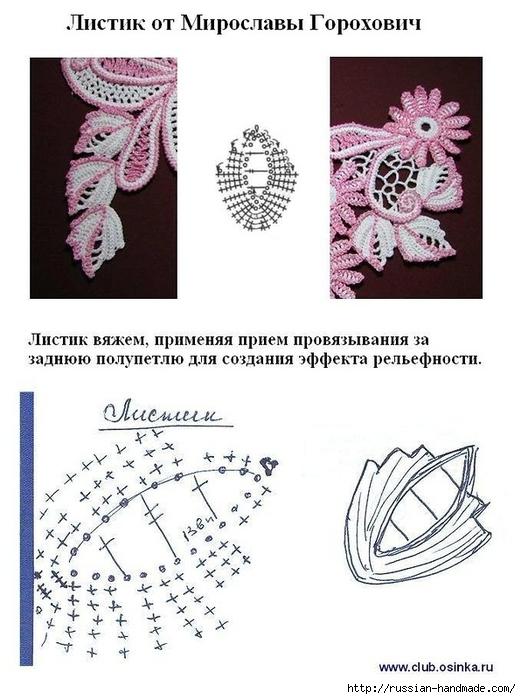 схемы листиков крючком (23) (521x700, 215Kb)