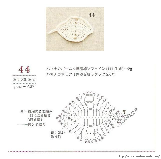 схемы листиков крючком (35) (644x636, 120Kb)