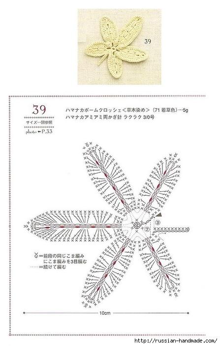 схемы листиков крючком (40) (447x700, 144Kb)