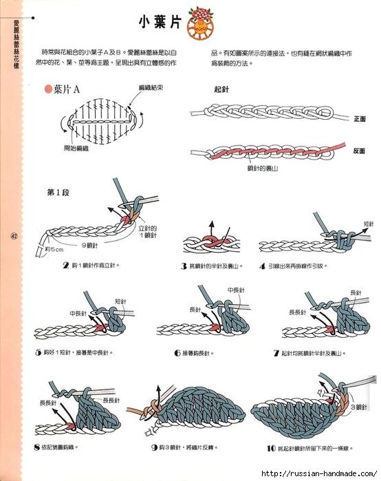 схемы листиков крючком (55) (554x700, 197Kb)