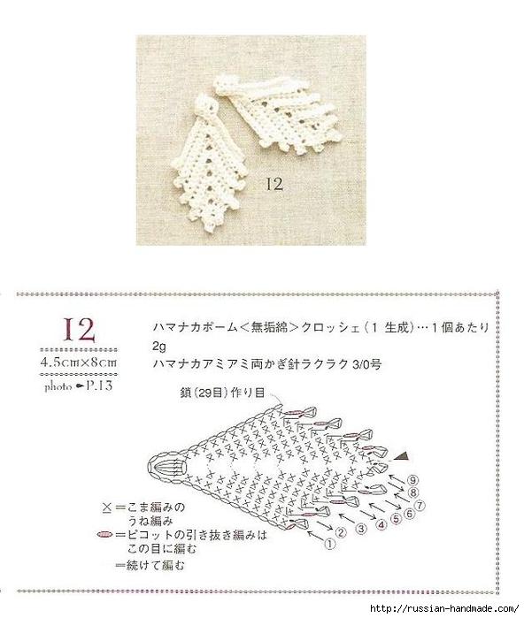 схемы листиков крючком (57) (592x700, 172Kb)