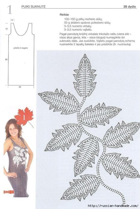 схемы листиков крючком (70) (467x700, 256Kb)