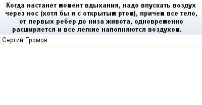 mail_84942940_Kogda-nastanet-moment-vdyhania-nado-vpuskat-vozduh-cerez-nos-hota-by-i-s-otkrytym-rtom-pricem-vse-telo-ot-pervyh-reber-do-niza-zivota-odnovremenno-rassiraetsa-i-vse-legkie-napolnauetsa- (400x209, 10Kb)