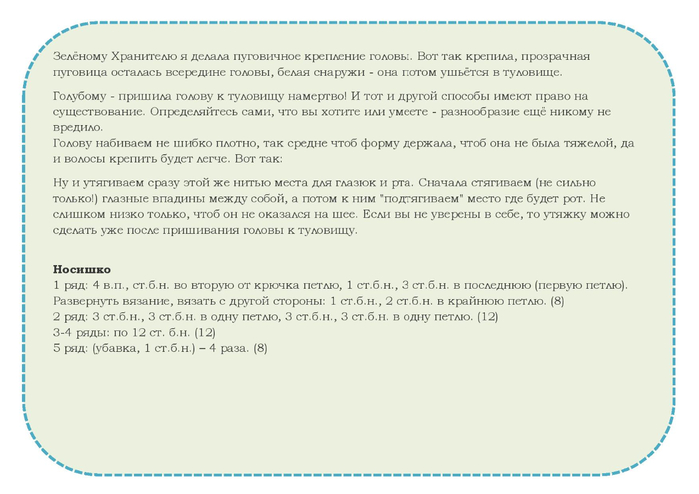 ¦е¦а¦Р¦Э¦Ш¦в¦Х¦Ы¦м ¦б¦Э¦Ю¦Т-page-005 (700x494, 196Kb)