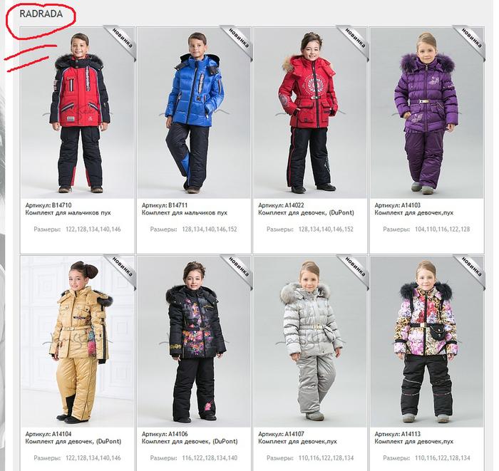 купить зимнюю детскую одежду оптом недорого, купить детскую зимнюю одежду от компании RadRada, /1417156540_odezhda (700x661, 355Kb)
