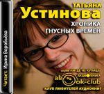 2920236_s_150_135_16777215_00_images_cover_Admin_Russkaya_literatura__Russkij_detektiv_Tatyana_Ustinova_Hronika_gnusnyh_vremyon (150x135, 8Kb)