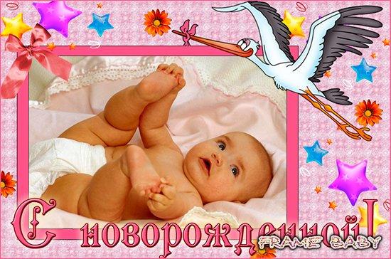 Картинки поздравление с новорожденной девочкой картинки