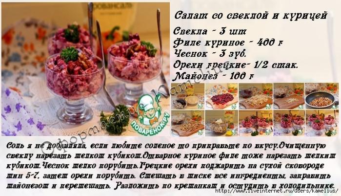 салат с курицей (700x401, 273Kb)