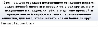 mail_86525271_Etot-poradok-otrazaet-postepennoe-otpadenie-mira-ot-bozestvennoj-milosti-v-pervyh-cetyreh-krugah-i-ego-iskuplenie-v-sleduuesih-treh_-eto-dolzno-proizojti-prezde-cem-vse-vernetsa-k-tocke (400x209, 12Kb)