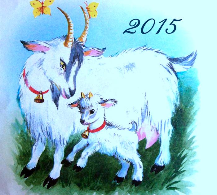 год козы (700x630, 516Kb)