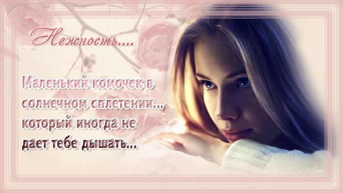 1417258966_nezhnost_ (700x394, 112Kb)