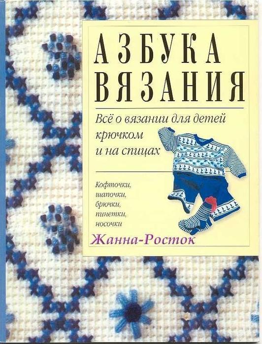 азбука вязания для детей (532x700, 419Kb)