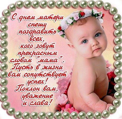 4924802_S_Dnem_materi_2 (492x480, 75Kb)