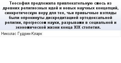 mail_86547782_Teosofia-predlozila-privlekatelnuue-smes-iz-drevnih-religioznyh-idej-i-novyh-naucnyh-koncepcij-sinkreticeskuue-veru-dla-teh-ci-privycnye-vzglady-byli-oprokinuty-diskreditaciej-ortodoksa (400x209, 14Kb)