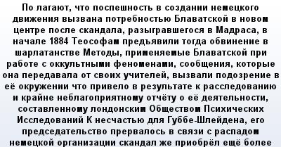 mail_86548668_Po-lagauet-cto-pospesnost-v-sozdanii-nemeckogo-dvizenia-vyzvana-potrebnostue-Blavatskoj-v-novom-centre-posle-skandala-razygravsegosa-v-Madrasa-v-nacale-1884-Teosofam-predavili-togda-obv (400x209, 26Kb)