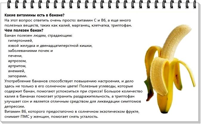 banan-ot-kashlya2 (674x416, 181Kb)