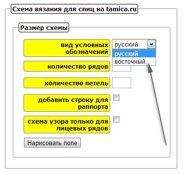 sostavlenie-shem-dlja-vjazanija-spicami-ocherednoe-obnovlenie-programmy-1 (376x357, 38Kb)
