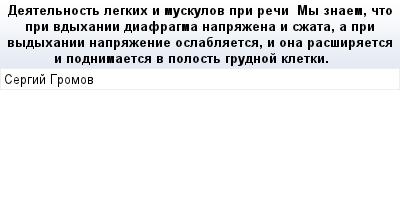 mail_84998671_Deatelnost-legkih-i-muskulov-pri-reci------My-znaem-cto-pri-vdyhanii-diafragma-naprazena-i-szata-a-pri-vydyhanii-naprazenie-oslablaetsa-i-ona-rassiraetsa-i-podnimaetsa-v-polost-grudnoj- (400x209, 10Kb)