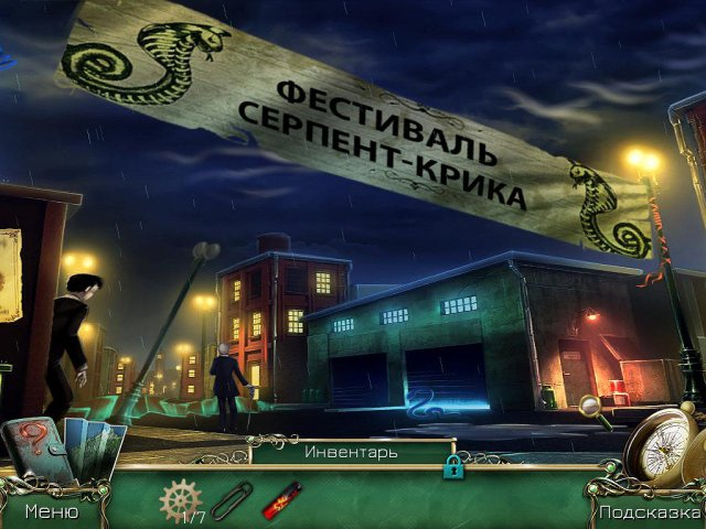 9-clues-the-secret-of-serpent-creek-screenshot2 (640x480, 272Kb)