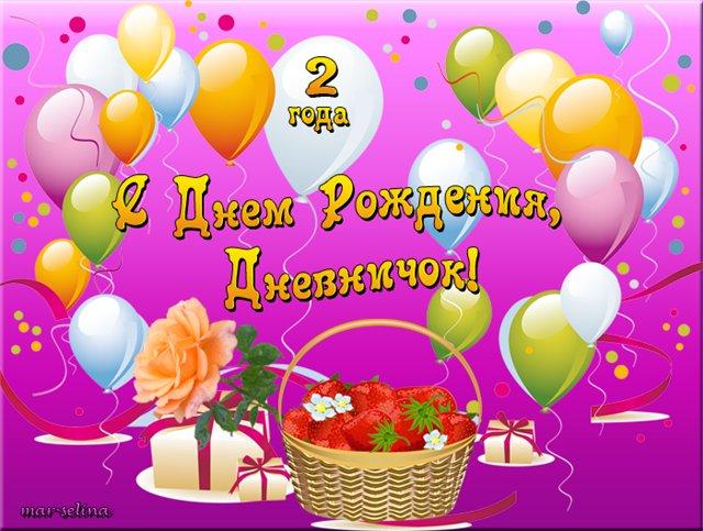 Дневники поздравления с днем рождения 99