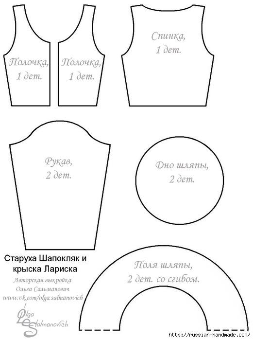 Шапокляк и крыска Лариска. Выкройки (8) (521x699, 100Kb)