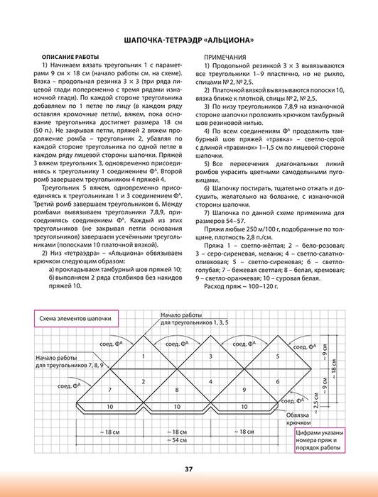 0_e9414_e7c86166_XL (532x700, 217Kb)