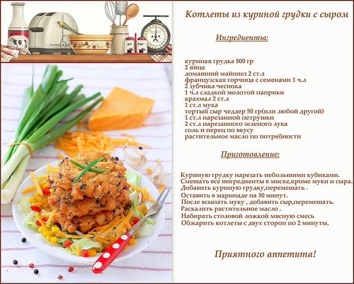 Рецепт из куриной филе грудки 325
