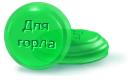 ledenci_dlya_gorla2 (131x80, 13Kb)