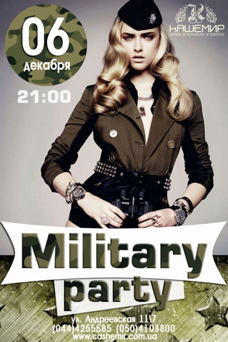 5684778_Military_party_ (466x700, 242Kb)