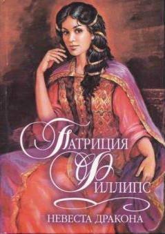 1409593502_patriciya-nevesta-drakona (239x339, 23Kb)