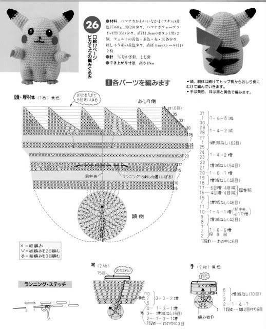 Как связать крючком покемона схема