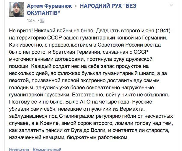 новая история Украины