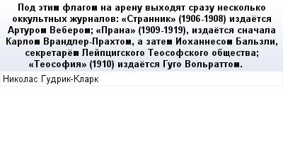 mail_86622922_Pod-etim-flagom-na-arenu-vyhodat-srazu-neskolko-okkultnyh-zurnalov_-_Strannik_-1906-1908-izdaetsa-Arturom-Veberom_-_Prana_-1909-1919-izdaetsa-snacala-Karlom-Vrandler-Prahtom-a-zatem-Ioh (400x209, 17Kb)