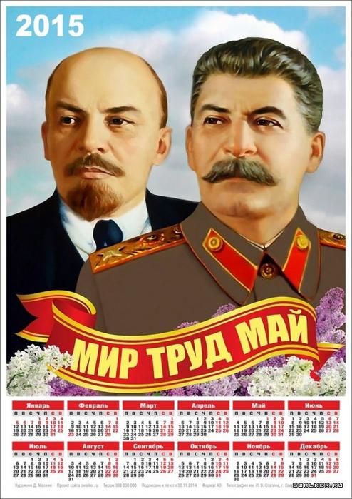 1417506426_swalker.org_stalin_lenin_2 (494x700, 391Kb)