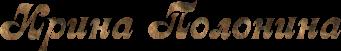 4maf.ru_pisec_2014.11.13_22-55-34_54650b8dd5264 (341x51, 16Kb)