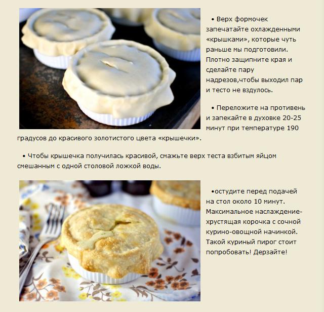куриный торт фото6 (640x616, 439Kb)